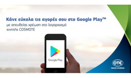Αγορές από το Google Play με απευθείας χρέωση στο λογαριασμό Cosmote