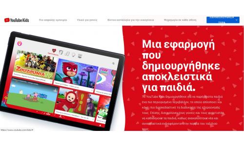 Διαθέσιμο το YouTube Kids στην Ελλάδα