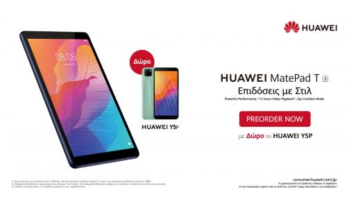 Huawei: προπαραγγελίες με δώρα για τα FreeΒuds 3i και MatePad T8