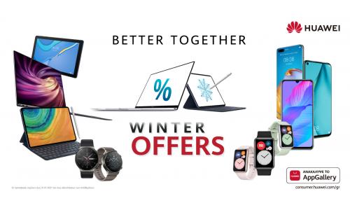 Huawei: προσφορές σε δεκάδες προϊόντα και gadgets μέχρι το τέλος του μήνα