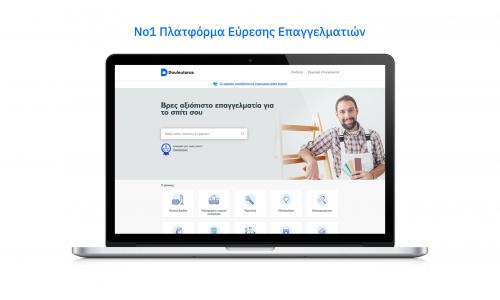 Douleutaras.gr: αυξάνεται η on line ζήτηση για επαγγελματίες και τεχνίτες για το σπίτι