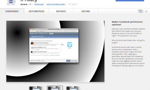 Ελέγξτε τα apps του Facebook