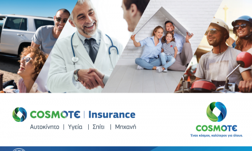 Cosmote Insurance: ασφαλιστικές υπηρεσίες οχήματος, κατοικίας και πρωτοβάθμιας υγείας