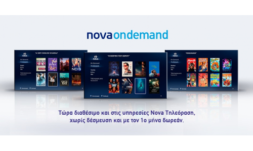 Οn demand και στη Nova τηλεόραση