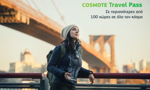 Cosmote Travel Pass: η υπηρεσία είναι διαθέσιμη σε περισσότερες από 100 χώρες