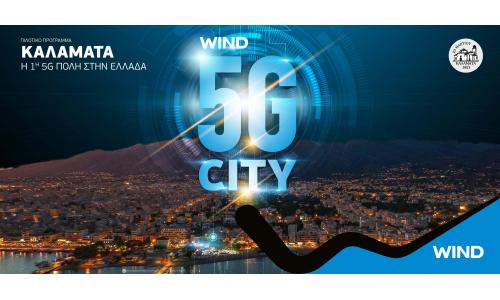 Διακοπή του πιλοτικού 5G δικτύου στην Καλαμάτα αποφάσισε το δημοτικό συμβούλιο της πόλης
