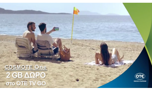 2GB το μήνα δώρο από το Cosmote One για OTE TV