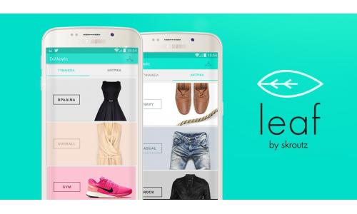 Εφαρμογή μόδας LEAF by Skroutz