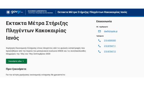 Mέσω του gov.gr η αποζημίωση των πληγέντων από την κακοκαιρία «Ιανός»