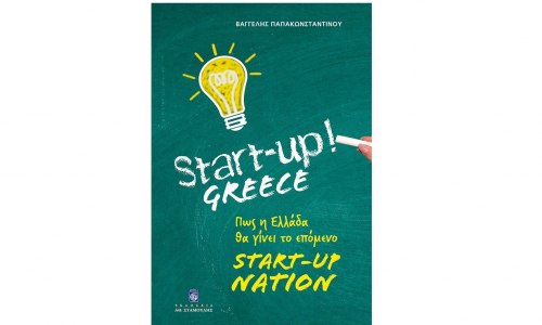 Start-Up Greece: Πως η Ελλάδα θα γίνει το επόμενο Start-Up Nation