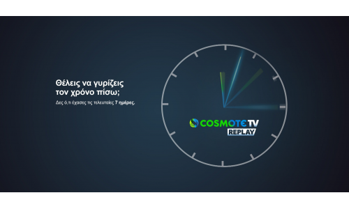 Cosmote TV: αναβαθμίζει την υπηρεσία Replay TV