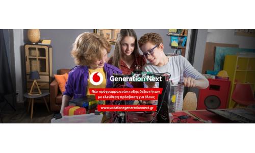 Generation Next: δωρεάν εκπαιδευτικό πρόγραμμα ανάπτυξης δεξιοτήτων για εφήβους από το Ίδρυμα Vodafone
