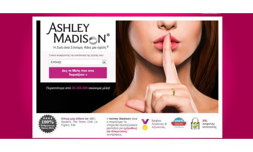 Η επιστροφή της  Ashley Madison;