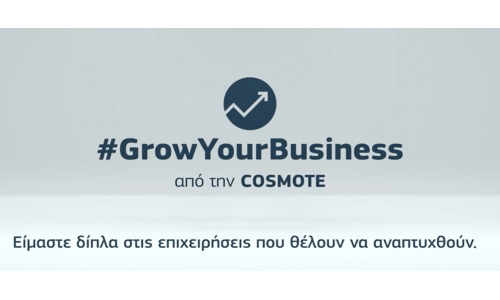Επανέναρξη των δωρεάν σεμιναρίων GrowYourBusiness της Cosmote