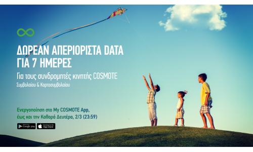 Cosmote: 7 ημέρες δωρεάν απεριόριστα data