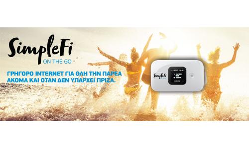 Wind SimpleFi on the go: πρόσβαση στο Internet από οπουδήποτε