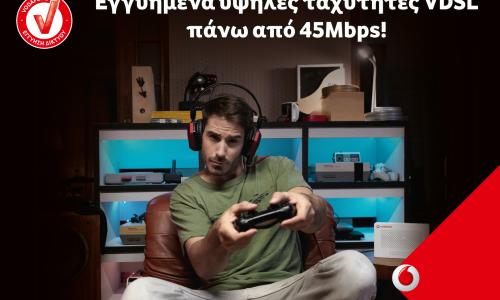 Εγγύηση Δικτύου και στο VDSL από τη Vodafone