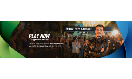 Απεριόριστο streaming μουσικής και video από την Cosmote