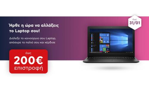 Κωτσόβολος: προσφορά αγοράς νέου laptop