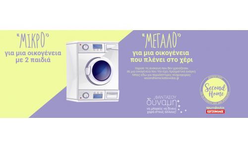 """""""Δεύτερο σπίτι"""": Πρωτοβουλία κοινωνικού χαρακτήρα από την αλυσίδα Κωτσόβολος"""