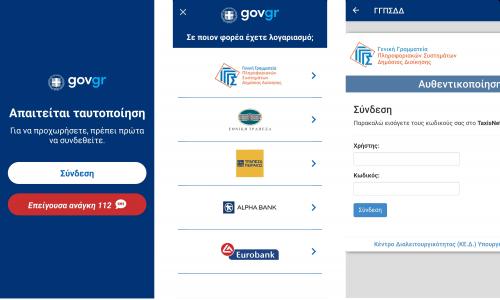 To gov.gr ήρθε και σε app για smartphones