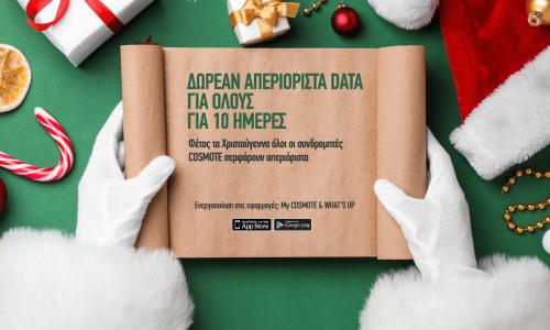 Cosmote: δωρεάν απεριόριστα data για τις γιορτές