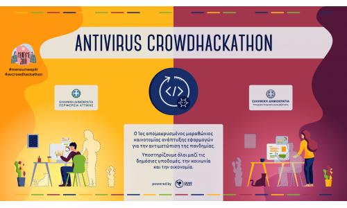 Hackathon εναντίον κορωνοϊού