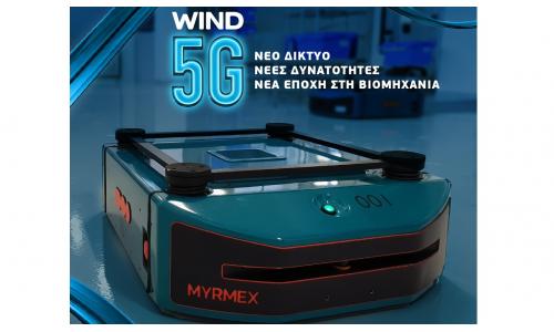 Από τη Wind το 1ο ιδιωτικό 5G δίκτυο για εφαρμογές ρομποτικής