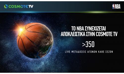 Χέρι-χέρι Cosmote TV και NBA στη μεγαλύτερη συνεργασία για τα ελληνικά δεδομένα