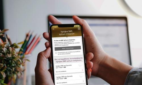 Προστασία από τη λήψη 5ψήφιων SMS τρίτων εταιρειών μέσα από το My Vodafone App