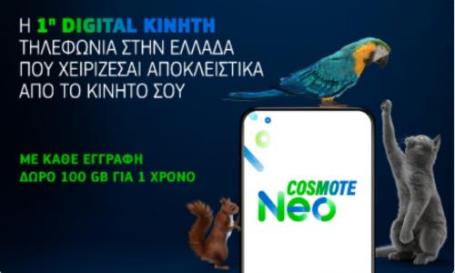 Cosmote Neo: το πρώτο πλήρως ψηφιακό προϊόν κινητής στην Ελλάδα